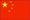 prijevod na kineski